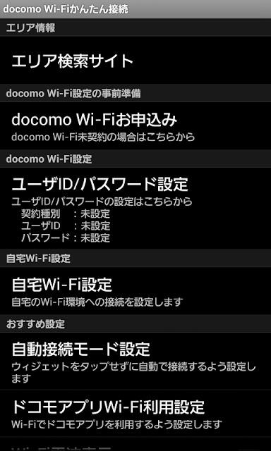 docomo Wi-Fiかんたん接続(12夏~13夏モデル)のスクリーンショット_1