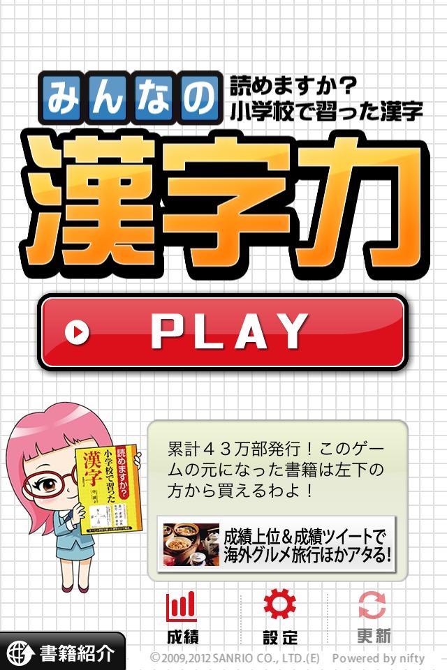 漢字 脳トレ!みんなの漢字力のスクリーンショット_5
