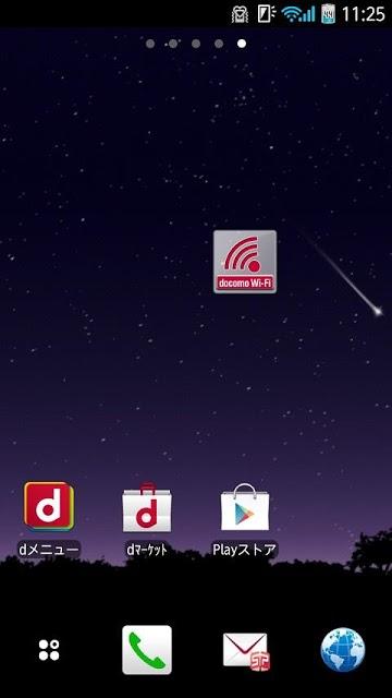docomo Wi-Fiかんたん接続(12夏~13夏モデル)のスクリーンショット_2