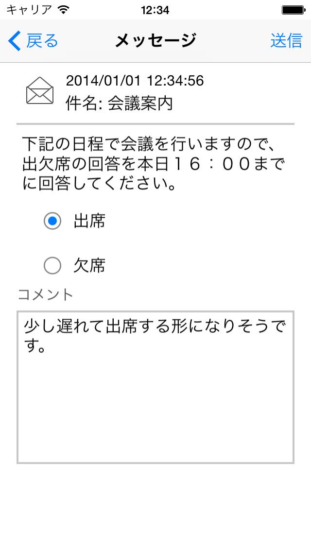 あんしんマネージャーのスクリーンショット_4