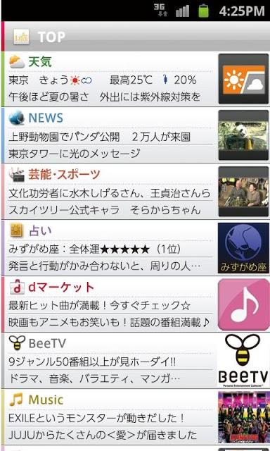 iチャネルのスクリーンショット_2