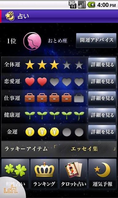 iチャネルのスクリーンショット_4