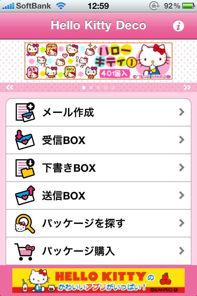 サンリオ公式  Hello Kitty Decoのスクリーンショット_2