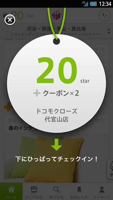 ショッぷらっとのスクリーンショット_2
