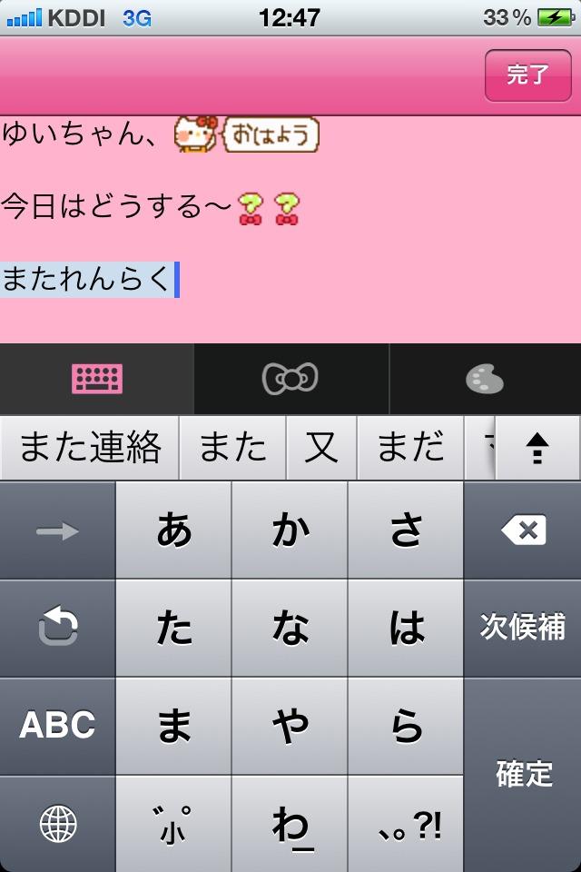 サンリオ公式  Hello Kitty Decoのスクリーンショット_3