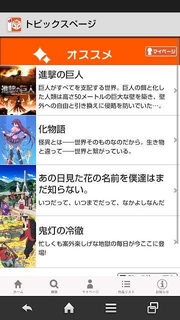 dアニメストアのスクリーンショット_2