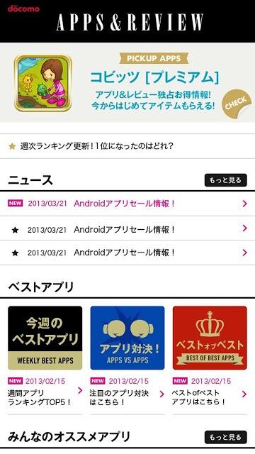 dアプリ&レビュー -ドコモが厳選するアプリ紹介サイト-のスクリーンショット_1
