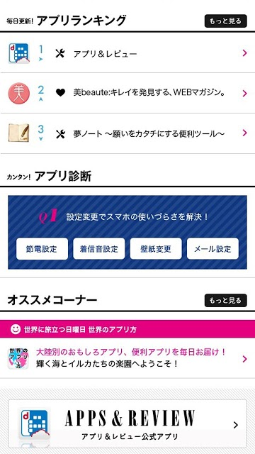dアプリ&レビュー -ドコモが厳選するアプリ紹介サイト-のスクリーンショット_2