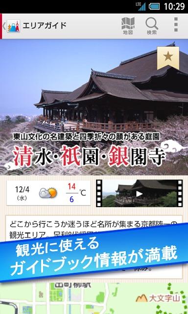 ご当地ガイド-おすすめコース・グルメ・観光ガイドブックアプリのスクリーンショット_1