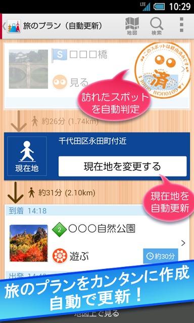 ご当地ガイド-おすすめコース・グルメ・観光ガイドブックアプリのスクリーンショット_2