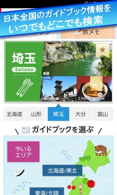 ご当地ガイド-おすすめコース・グルメ・観光ガイドブックアプリのスクリーンショット_5