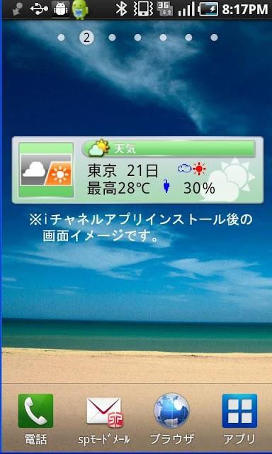 iチャネル セットアップのスクリーンショット_1