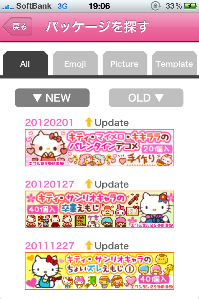 サンリオ公式  Hello Kitty Decoのスクリーンショット_5