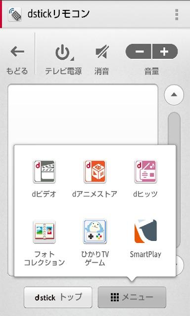 dstickリモコンのスクリーンショット_1