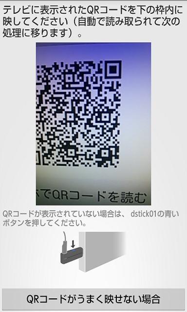 dstickリモコンのスクリーンショット_3
