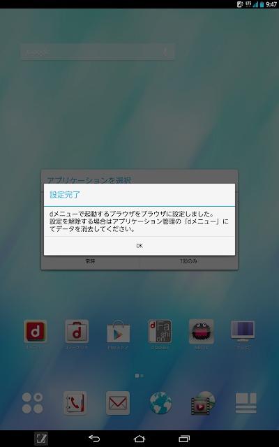 dメニューのスクリーンショット_4