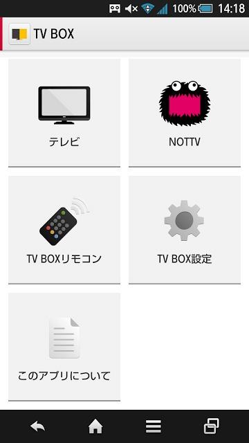 TV BOXのスクリーンショット_1