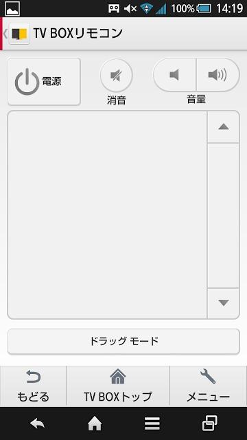 TV BOXのスクリーンショット_2