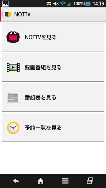 TV BOXのスクリーンショット_3