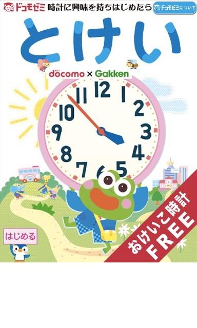 ドコモゼミ キッズ知育 おけいこ時計 ドコモ×Gakkenのスクリーンショット_1