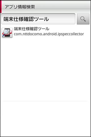 端末仕様確認ツールのスクリーンショット_4