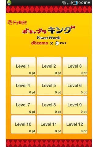 ドコモゼミ 英単語 ボキャブラキング ドコモ×アルクのスクリーンショット_1