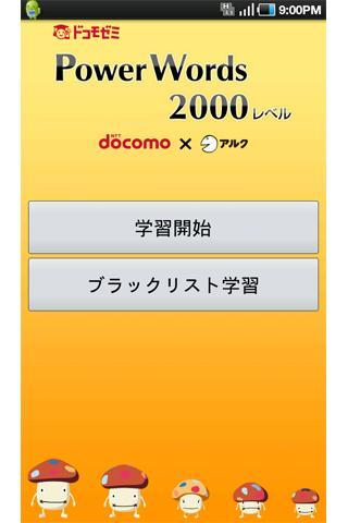 ドコモゼミ 英単語 2000レベル ドコモ×アルクのスクリーンショット_1
