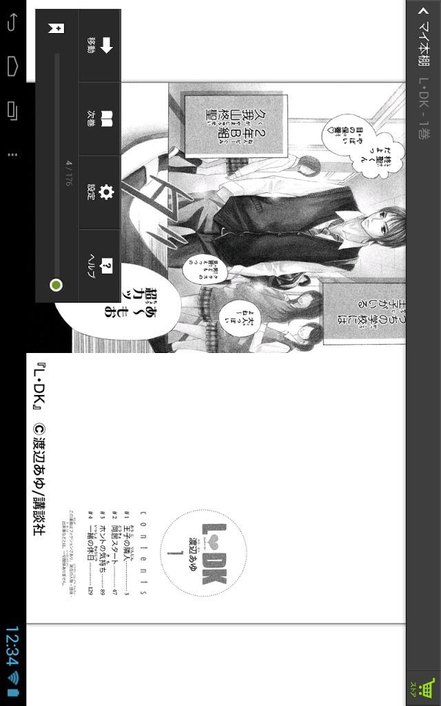 dブック マイ本棚タブレット版のスクリーンショット_3