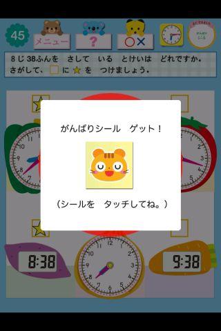 ドコモゼミ キッズ知育 とけい5-6歳 ドコモ×Gakkenのスクリーンショット_5