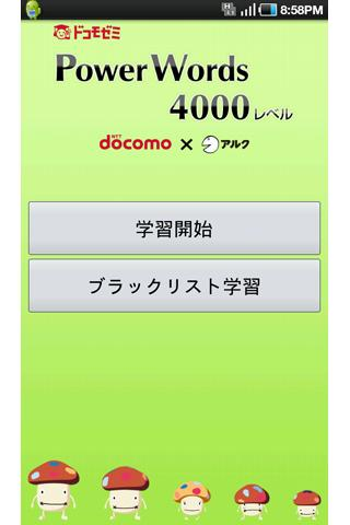 ドコモゼミ 英単語 4000レベル ドコモ×アルクのスクリーンショット_1