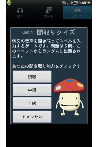 ドコモゼミ 英単語 4000レベル ドコモ×アルクのスクリーンショット_4