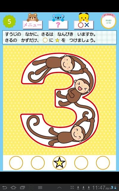 ドコモゼミ キッズ知育 できるかな3歳 ドコモ×Gakkenのスクリーンショット_2
