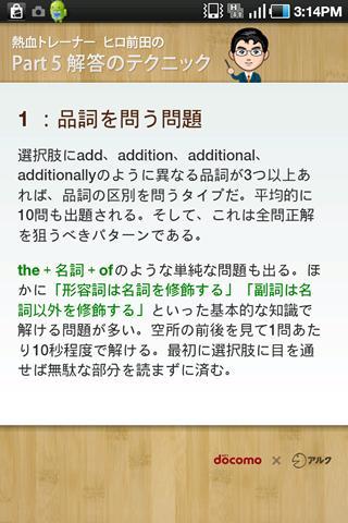 ドコモゼミ TOEIC TEST PART5 ドコモ×アルクのスクリーンショット_1