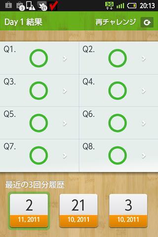 ドコモゼミ TOEIC TEST PART5 ドコモ×アルクのスクリーンショット_3