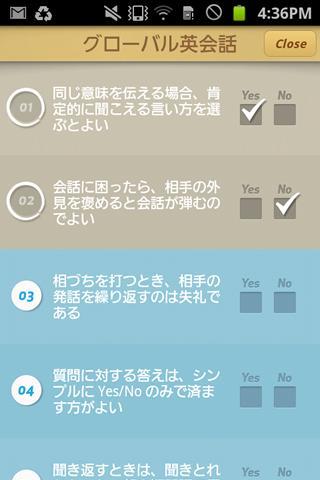 ドコモゼミ グローバル英会話byドコモ×アルクのスクリーンショット_5