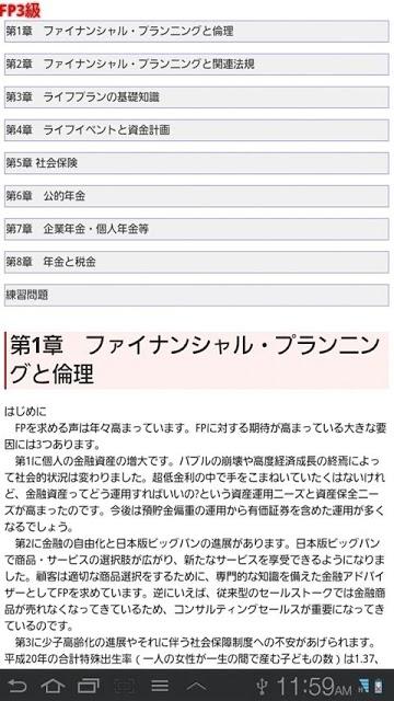 ドコモゼミ 資格 FP3級 基本編のスクリーンショット_2