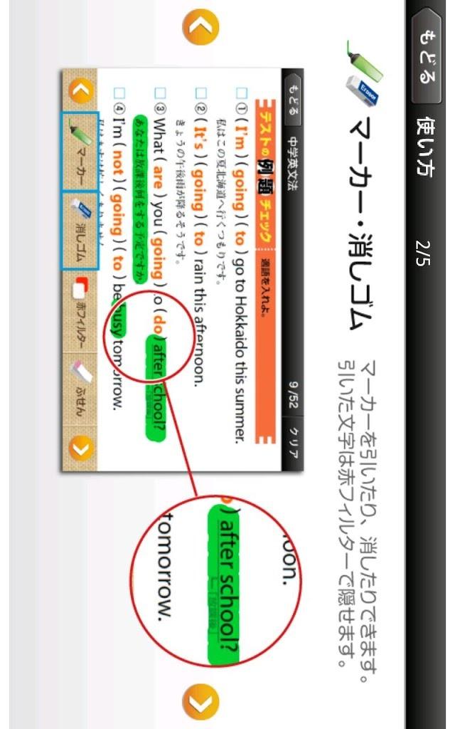 ドコモゼミ 出るナビ 中学英文法 ドコモ×Gakkenのスクリーンショット_3
