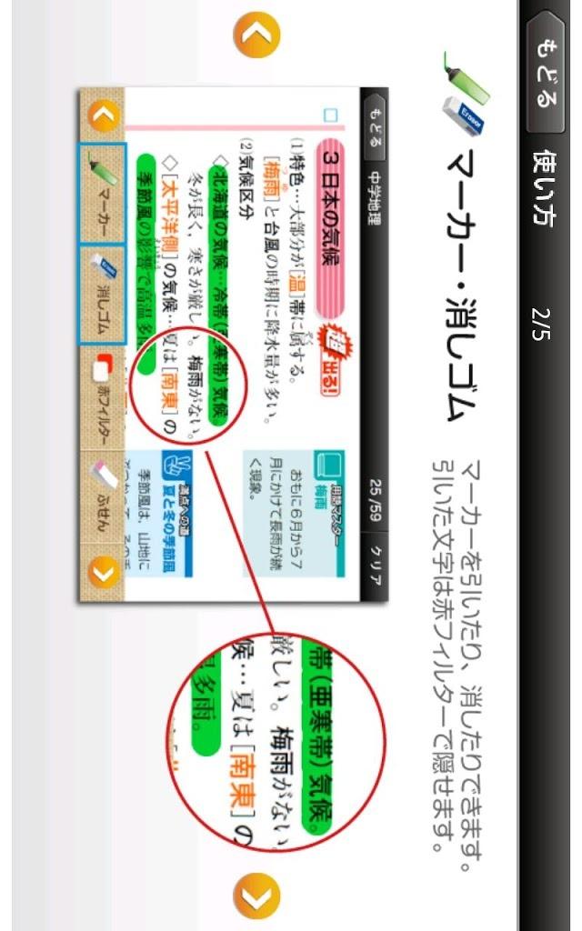 ドコモゼミ 出るナビ 中学歴史 ドコモ×Gakkenのスクリーンショット_3