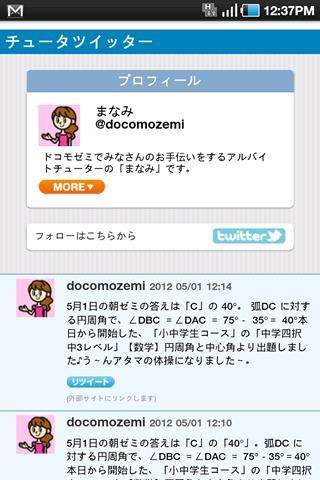 ドコモゼミ ポータルサイトのスクリーンショット_5