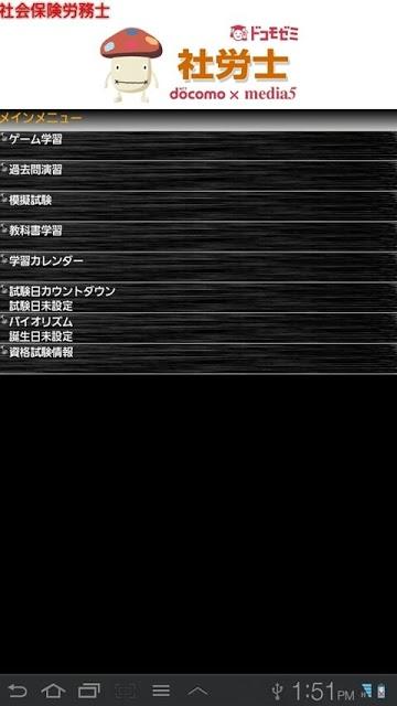 ドコモゼミ 資格 社労士 基本編のスクリーンショット_1