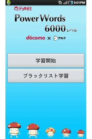 ドコモゼミ 英単語 6000レベル ドコモ×アルクのスクリーンショット_1