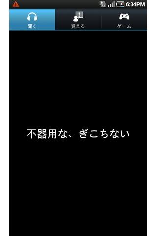 ドコモゼミ 英単語 6000レベル ドコモ×アルクのスクリーンショット_2