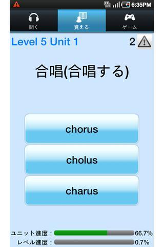 ドコモゼミ 英単語 6000レベル ドコモ×アルクのスクリーンショット_3