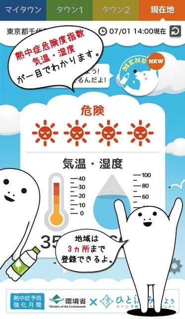 あなたの街の熱中症予防のスクリーンショット_2