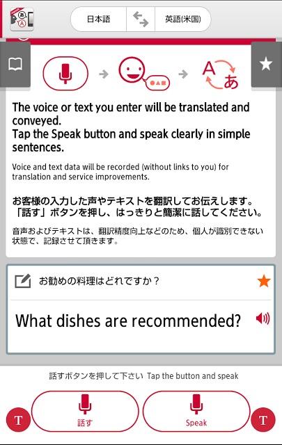はなして翻訳 - Jspeakのスクリーンショット_2