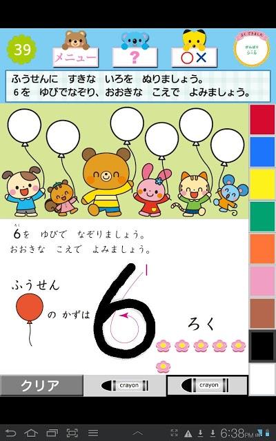 ドコモゼミ キッズ知育 かず3歳 ドコモ×Gakkenのスクリーンショット_5