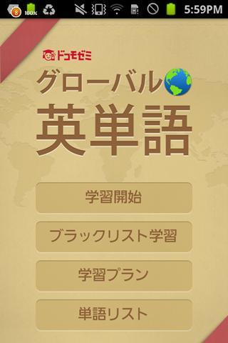 ドコモゼミ グローバル英単語byドコモ×アルクのスクリーンショット_1