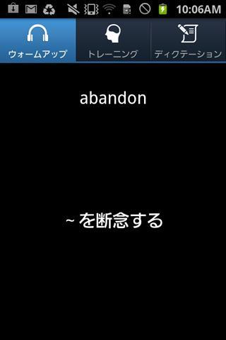 ドコモゼミ グローバル英単語byドコモ×アルクのスクリーンショット_2