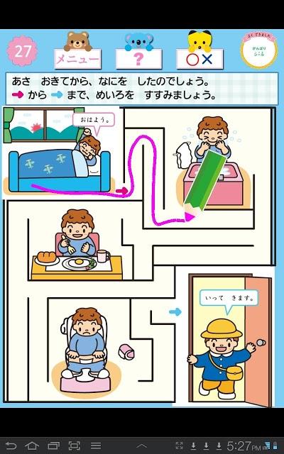 ドコモゼミ キッズ知育 できるかな4歳 ドコモ×Gakkenのスクリーンショット_5