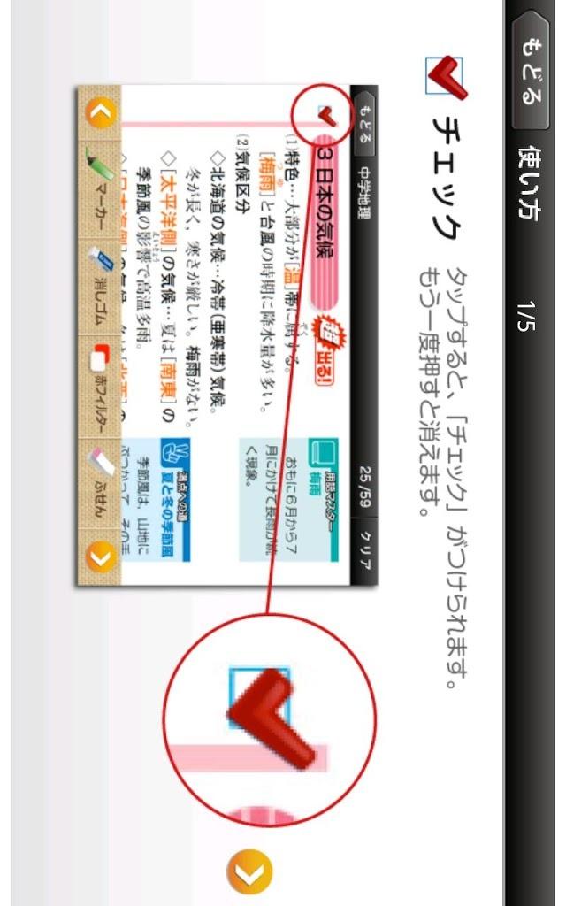 ドコモゼミ 出るナビ 中学地理 ドコモ×Gakkenのスクリーンショット_2